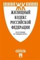Жилищный кодекс РФ на 05.02.17 с таблицей изменений